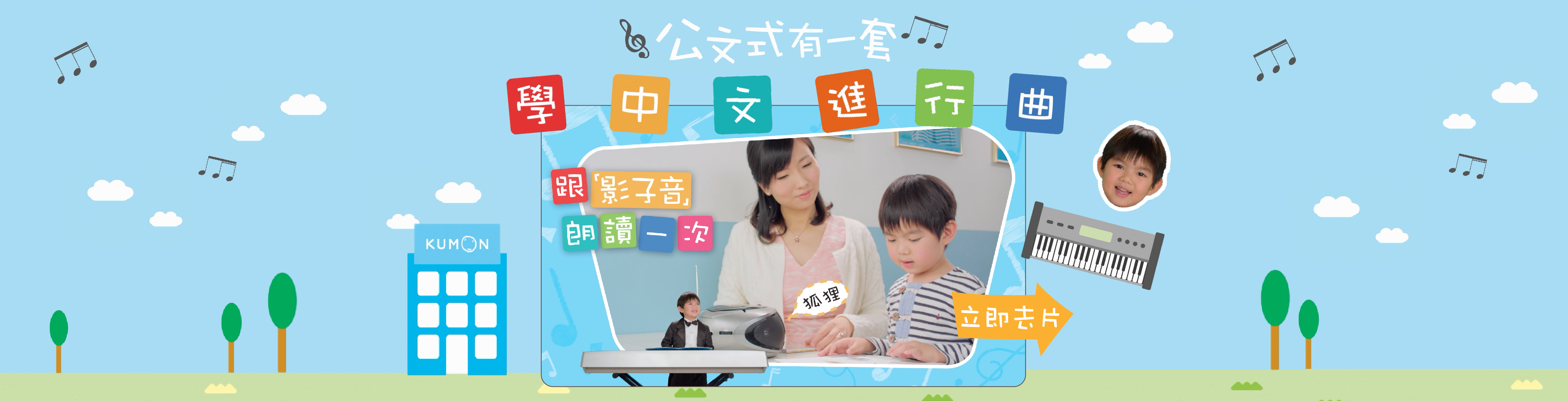 March-of-Studying-Chinese-01_CHI