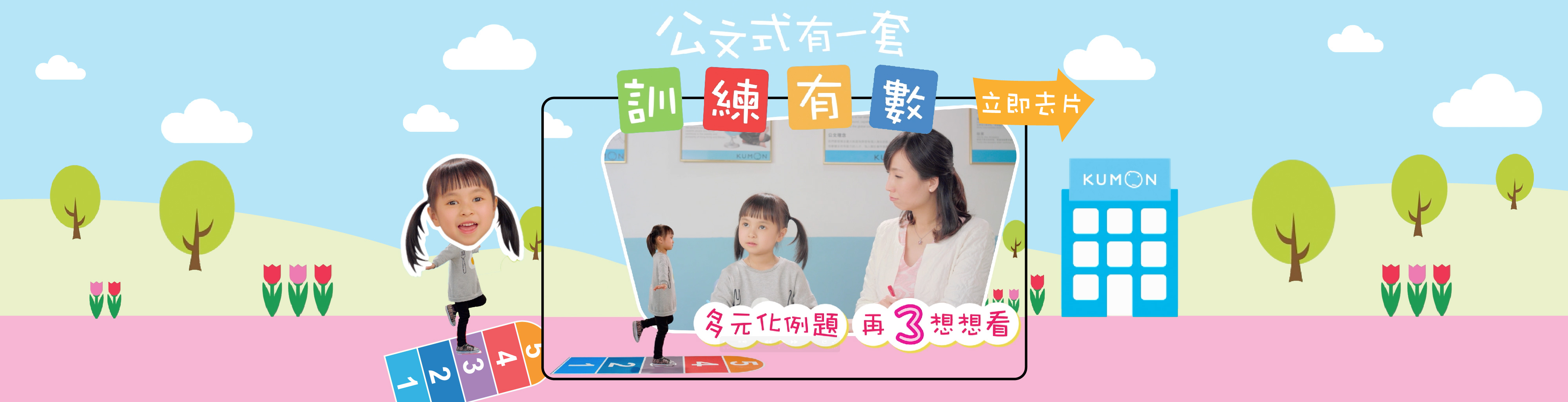 Training-you-can-count-on_chi-01